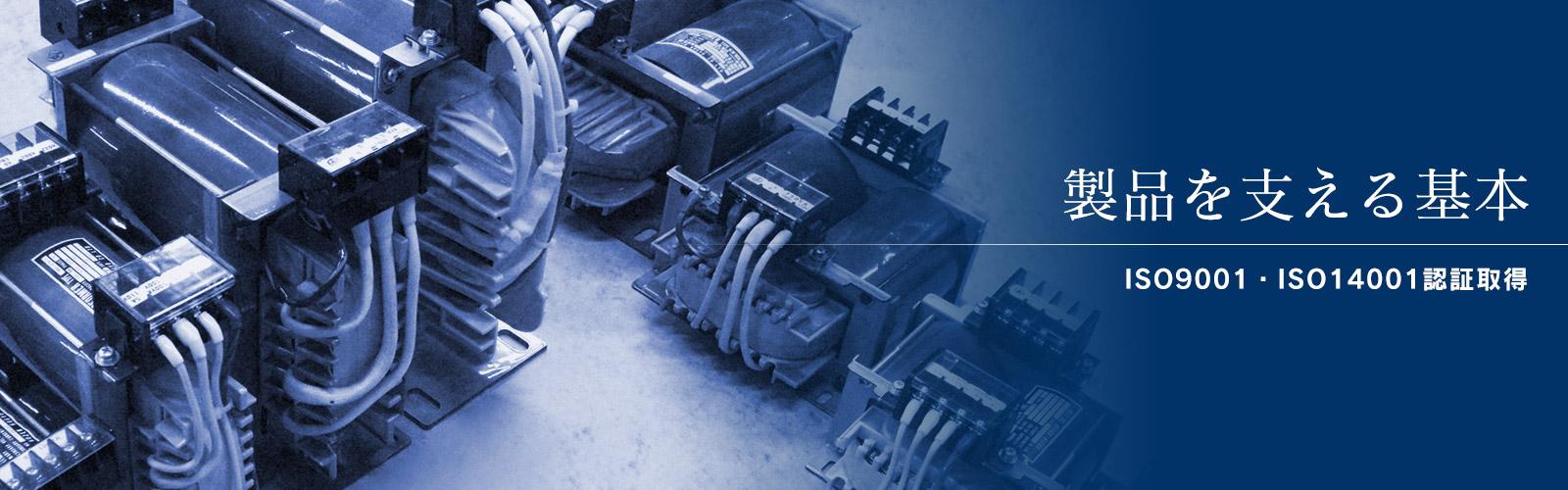 製品を支える基本 ISO9001・ISO14001認証取得
